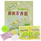 日式精油芳香袋12g-12入/打-檸檬香