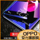 OPPO 全屏紫光透明鋼化膜抗藍光 A5 A9 2020 Realme 3 Pro Realme XT RENO2 ZRENOZ 玻璃貼保護貼膜