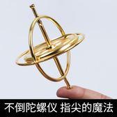 指尖陀螺儀金屬成人反重力兒童益智玩具