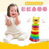 降價優惠兩天-兒童套圈玩具套圈圈彩虹疊疊樂疊疊圈嬰兒寶寶益智安撫早教玩具