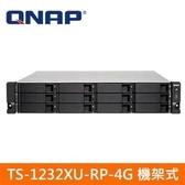 【綠蔭-免運】QNAP TS-1232XU-RP-4G 機架式(不含滑軌,3年保)網路儲存伺服器