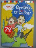 【書寶二手書T8/短篇_ISF】Bon啾兒 親愛的老波!_趙耶曲 / / 插畫:瑪姬米