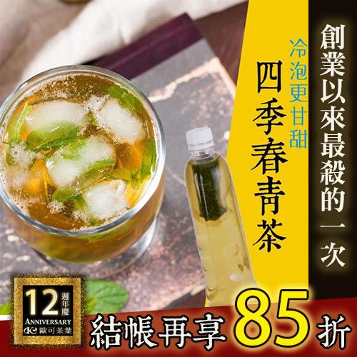 歐可茶葉 冷泡茶 四季春青茶(30包/盒)