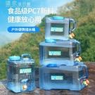 儲水桶戶外水桶多功能帶水龍頭食品級pc儲水桶加厚大容量茶具飲水桶YJT 快速出貨