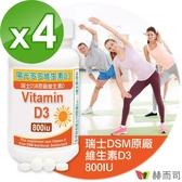 【赫而司】瑞士DSM陽光多多高單位維生素D3-800IU防潮膜衣錠(90錠x4罐)