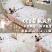 小粉雲與小紅鶴 Q1雙人加大床包3件組 100%精梳棉(60支) 台灣製 棉床本舖
