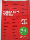 【書寶二手書T9/政治_GM8】中國無法偉大的50個理由_謝佩玟, 大衛馬里歐