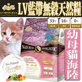 四個工作天出貨除了缺貨》LV藍帶》幼母貓無穀濃縮海陸天然糧貓飼料-12lb/5.45kg(免運)