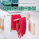 ✭米菈生活館✭【J127】旋轉式3連杆掛架 廚房 抹布 毛巾 雜物 浴室 可調節 可旋轉 簡易安裝