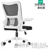 電腦椅家用辦公椅舒適久坐職員會議座椅靠背學生升降轉椅弓形椅子 ATF 全館鉅惠