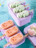 冰棒雪糕冰淇淋冰塊模具家用硅膠卡通制作套裝做自制冰棍的制冰盒 小明同學