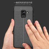 三星 Galaxy A8 A8+ plus 2018 荔枝紋內散熱 全包邊防摔 皮紋手機殼 矽膠軟殼 邊線設計  手機殼