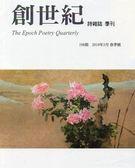 創世紀詩雜誌 春季號/2019 第198期