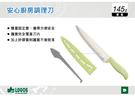  MyRack   日本LOGOS 安心廚房調理刀 戶外料理 菜刀 水果刀 No.81428000