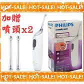 【贈盒裝噴頭+專用收納袋】Philips AirFloss Ultra HX8381 / HX8331 飛利浦 三段連續噴射 空氣牙線機