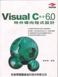 二手書博民逛書店《VISUAL C++ 6.0物件導向程式設計--附磁片》 R2