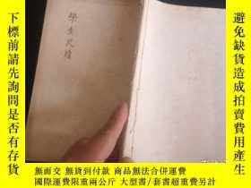 二手書博民逛書店民國線裝本罕見新撰學生尺牘 上冊Y13234