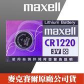 【單顆】【效期2021/06月】maxell CR1220 卡裝 鈕扣電池 水銀電池1.5V 日本製造 計算機