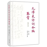 毛澤東詩詞全編鑒賞(增訂本)