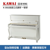 小叮噹的店 - KAWAI K30 河合 台裝直立鋼琴 一號琴 白色亮光 送調音 到府安裝K30SNW