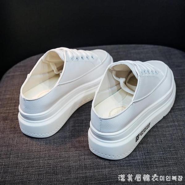 半拖鞋女2021年新款夏季外穿時尚懶人厚底無后跟小白涼拖鞋ins潮 美眉新品