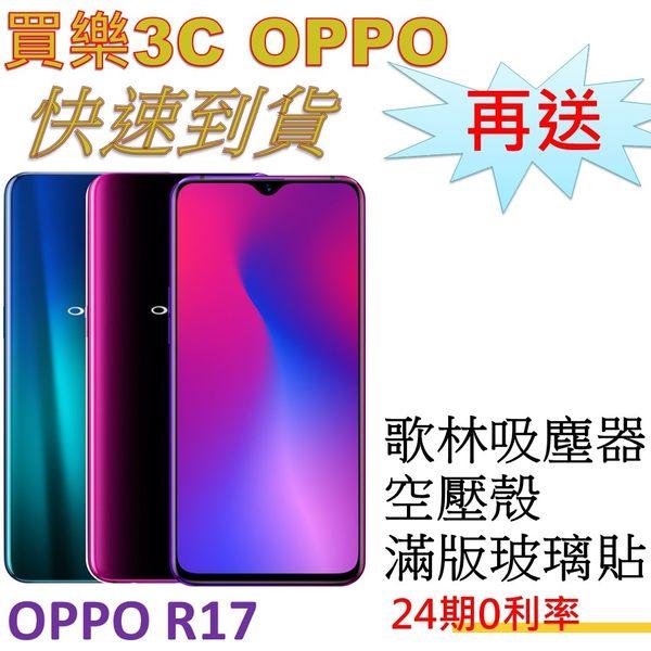 OPPO R17 雙卡手機 128G 【送 歌林吸塵器+空壓殼+滿版玻璃保護貼】 24期0利率