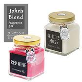 日本 John s Blend 居家香氛膏 130g 白麝香/紅酒香 兩款可選 芳香凍 芳香劑【PQ 美妝】