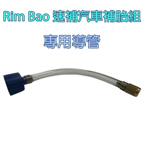 柚柚的店【207】 Rim Bao 速補汽車補胎液打氣機 補胎膠 補胎工具 --導管