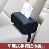 汽車車載紙巾盒抽紙套 椅背掛式紙巾盒車用扶手箱遮陽板紙巾盒  聖誕節免運