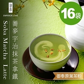 16袋【御奉】蕎麥宇治抹茶拿鐵12入/袋