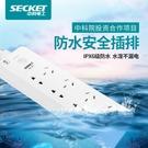 防水插座 中科電工防水插排浴室插座家用接線板安全插板帶線插線板戶外排插全省全管免運