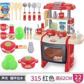兒童廚房家家酒玩具套裝仿真廚具做飯煮飯【步行者戶外生活館】
