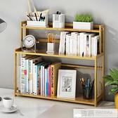 簡易桌面書架簡約現代桌上書架辦公室桌面置物架楠竹收納架學生用  夏季新品 YTL