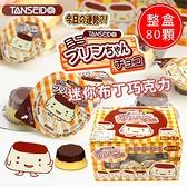 日本 丹生堂 迷你布丁巧克力 (盒裝80入) 224g 布丁巧克力 占卜巧克力 巧克力 迷你布丁 零食