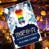 泡吧撲克 酒吧桌游 陪酒小姐游戲 KTV游戲 喝酒游戲 PVC塑料撲克