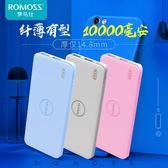 超薄便攜10000毫安移動電源聚合物蘋果手機通用迷你充電寶【雙12超低價狂促】