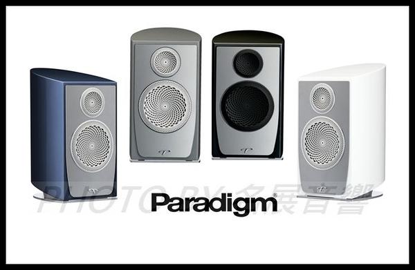 《名展影音》全新 旗艦系列款 加拿大 Paradigm Persona B書架喇叭/對