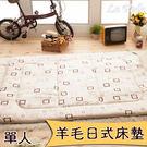La veda 羊毛方塊日式床墊(米)5CM-單人