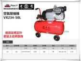 【台北益昌】凌鷹 VX234-50L 3.5HP 50L 空壓機 空氣壓縮機