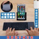 現貨 超薄折疊 手機藍牙鍵盤 平板鍵盤 ...