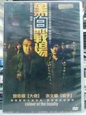 影音專賣店-M17-006-正版DVD*港片【黑白戰場】-曾志偉*余文樂
