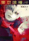 東京喰種:re<5>(ヤングジャンプコミックス) 日文書