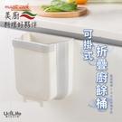 UdiLife 美廚/可掛式折疊廚餘桶-...