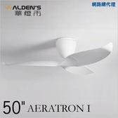 燈飾燈具【華燈市】酷必客KUBRICK 50吋艾洛登吊扇-白 AERATRON I 六段風速 50SYA-3-2