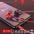 線控耳機 四核雙動圈耳機入耳式耳塞手機通用有線控通話高音質耳麥游戲 爾碩