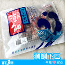 【台北魚市】潮鯛下巴1kg±5%