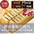 【豆嫂】日本零食 meiji 明治盒裝2...