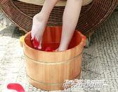 泡腳桶 泡腳木桶家用木質足療洗腳木桶杉木泡腳桶足浴桶足浴盆igo   傑克型男館