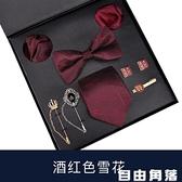 男士領帶領結8件套禮盒正裝商務春節生日禮物送男友朋友結婚新郎 自由角落