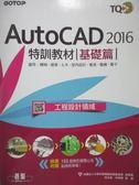 【書寶二手書T9/電腦_XEL】TQC+ AutoCAD 2016特訓教材-基礎篇_吳永進_無附光碟